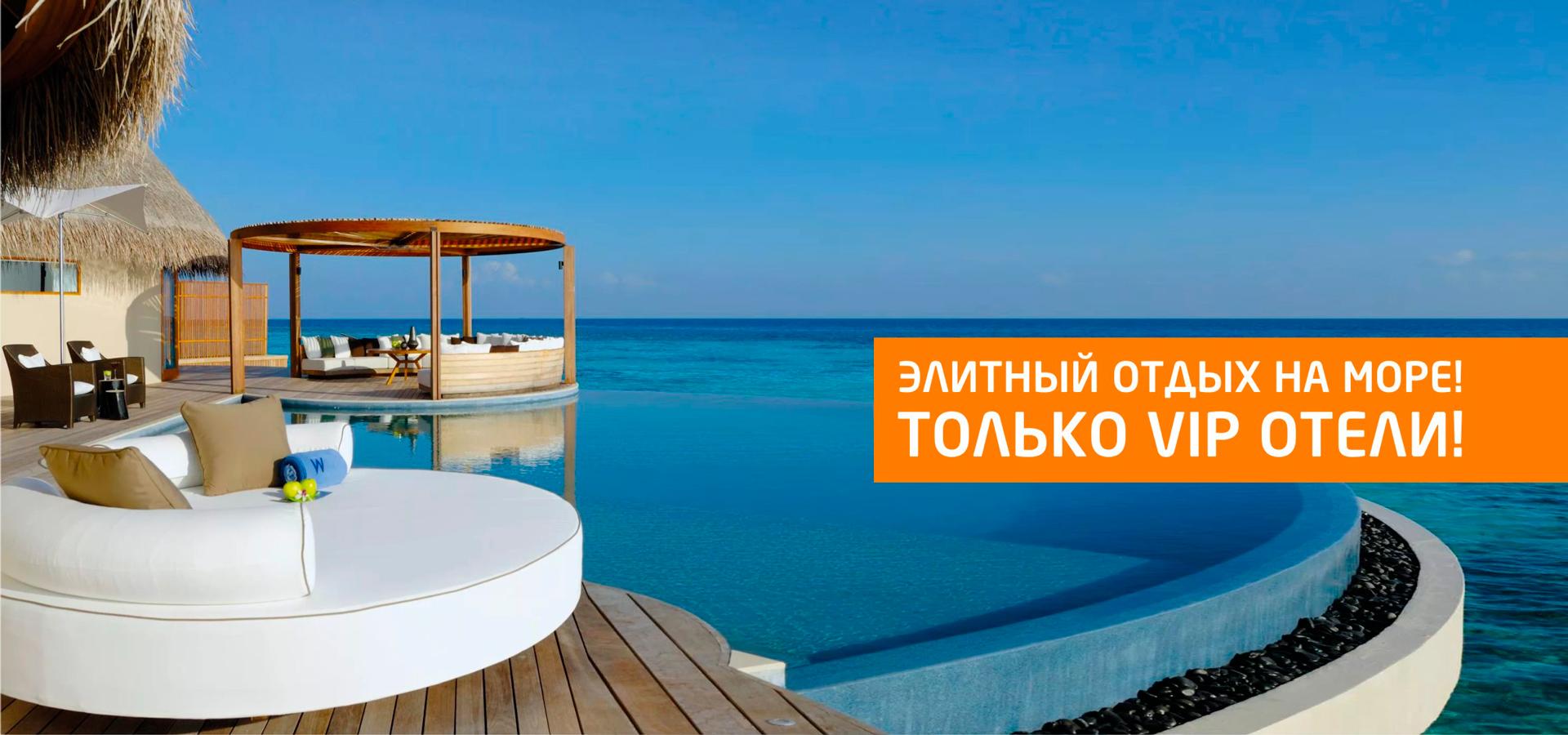 Элитный отдых на море! Только VIP отели!