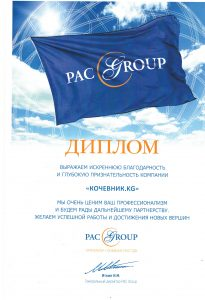 Диплом PAC GROUP