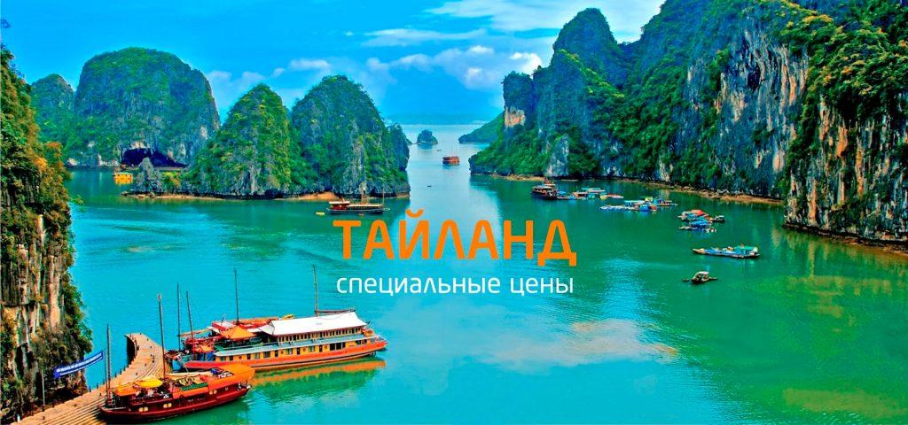 Отдых в Таиланде | Баннер