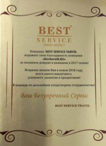 Best Service Travel Благодарность