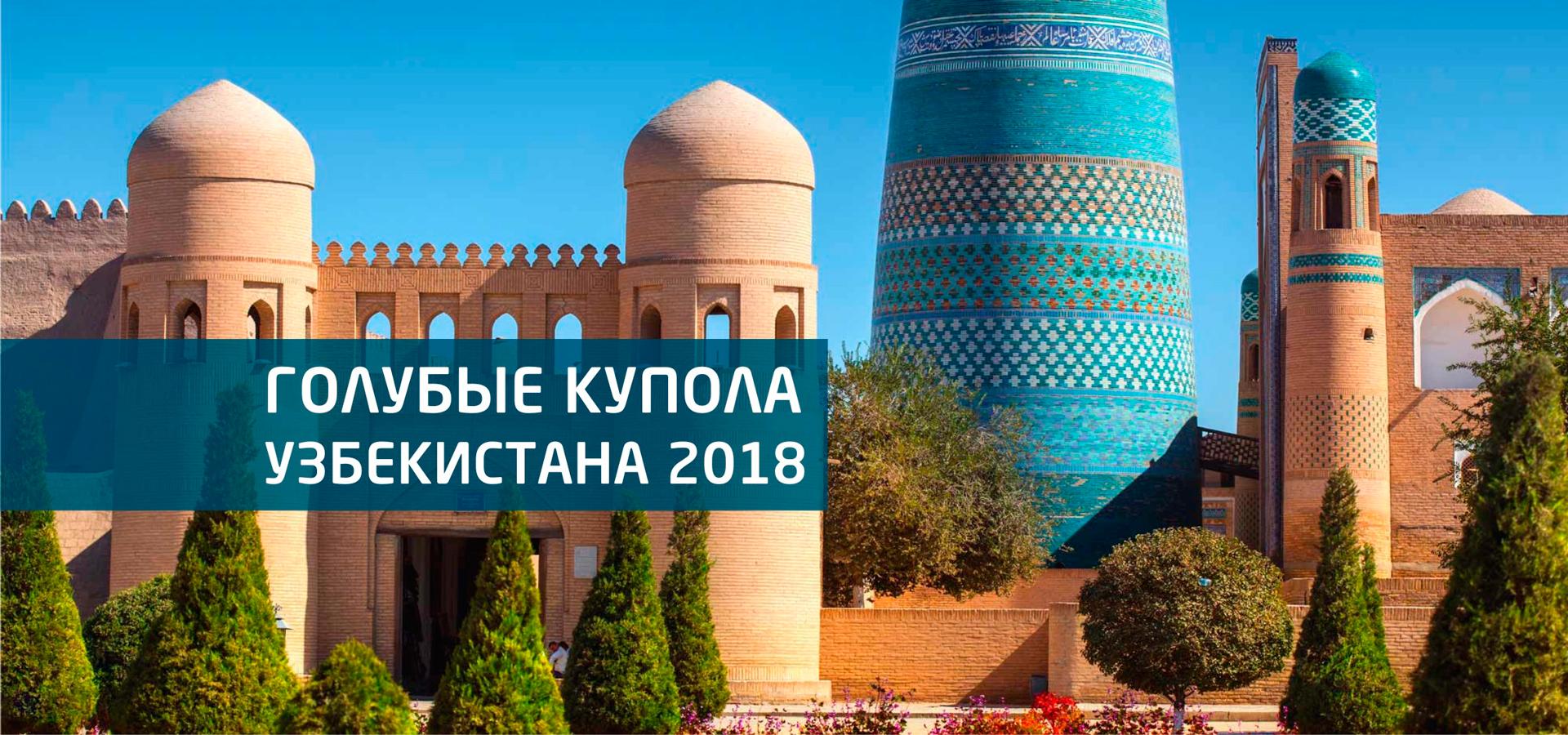 Голубые купола Узбекистана