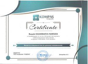 Kompas сертификат