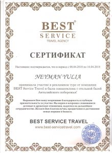 Best Service Travel Сертификат