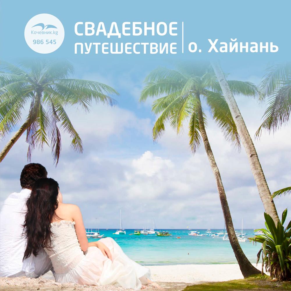 Свадебное путешествие - о. Хайнань