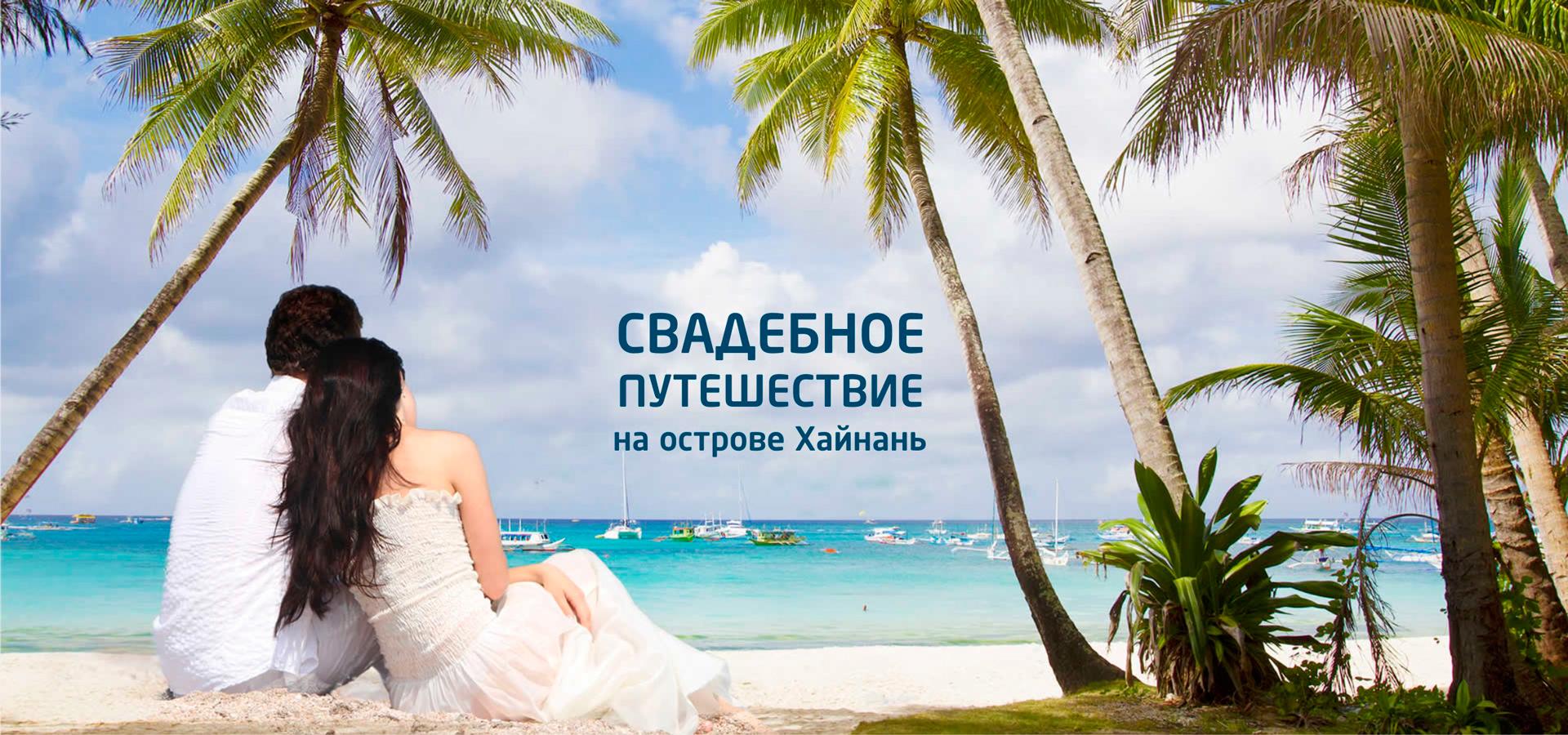Остров Хайнань - Свадебное путешествие