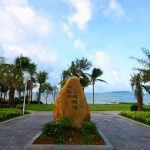 Narada Sanya Bay Resort - Галерея 1