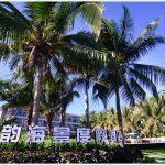 Yin Yun Seaview Hotel - Галерея 0
