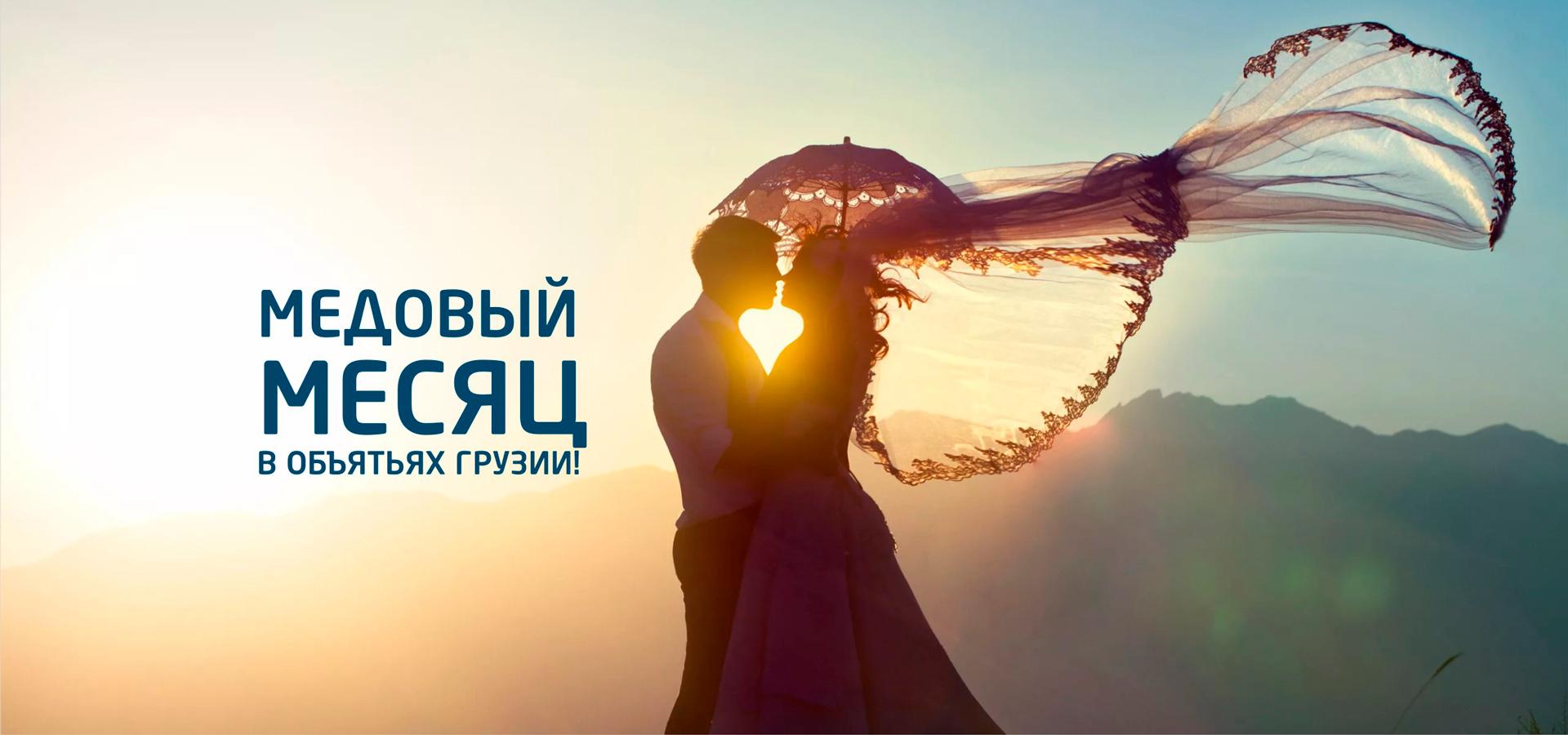 Медовый месяц в Грузии