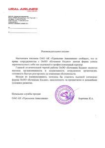 Уральские авиалинии Рекомендательное письмо