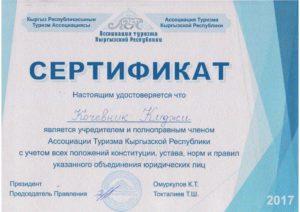 Сертификат от ассоциации туризма