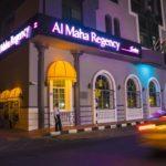 Тур в Шарджу | Отель Al Maha Regency - Галерея 3