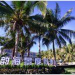 о. Хайнань | Yin Yun Seaview Hotel 4* - Галерея 2